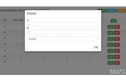 jquery创建表格可视化工具源代码下载