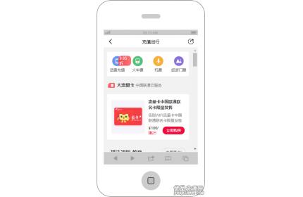 手机APP充值出行服务介绍页面源代码下载