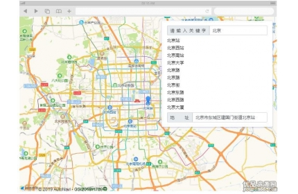 jQuer调用API高德地图搜索选择地址实例源代码下载