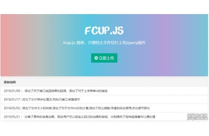移动端fcup图片文件上传插件源代码下载