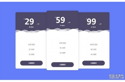 精美的套餐价格表css3布局源代码下载