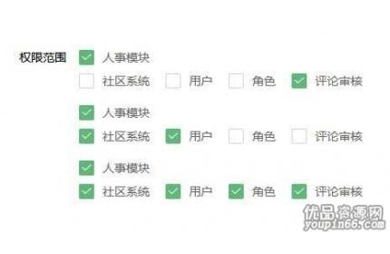 layui checkbox权限范围单选全选取消源代码下载