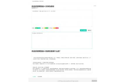 2019年在线智能AI文章伪原创SEO优化网站源码,自媒体,站长福利!