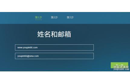jQuery带步骤的创建账户表单设计源代码下载