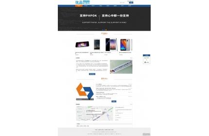 扫码支付企业网站支付源码(PC+手机版+会员系统+后台)