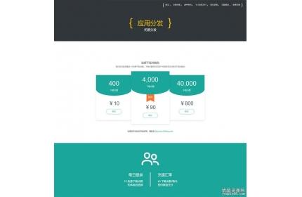 PHP亿人分发APP分发平台网站源码,全新ui界面源码下载