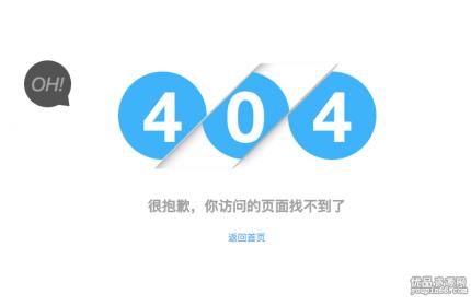 404数字动画错误页面源代码下载