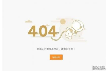 简单的宇航员404错误页面源代码下载