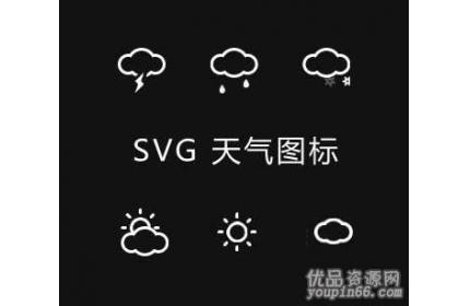 简易的天气图标svg动画源代码下载