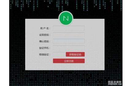 代码雨的用户注册页面源代码下载