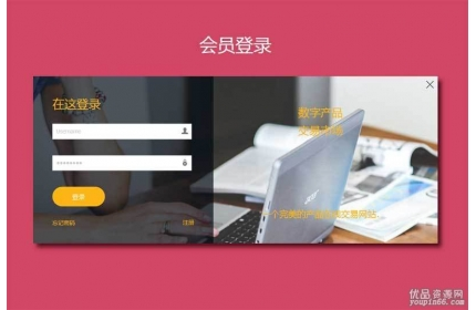 css3金融交易窗口登录页面源代码下载