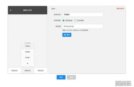 微信公众号编辑菜单栏代码下载