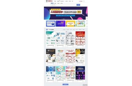 仿熊猫办公素材站PPT模板简历模板下载站源码(手机端+采集+支付)