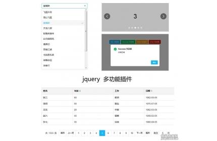 jQuery ui多功能插件实例源代码下载