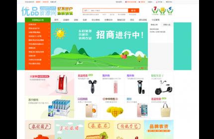 小京东V5.5鲜橙B2B2C多用户商城系统源码(采集一元购拼团分销多商家)