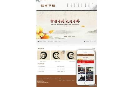 古典文学学校学院文化教育机构网站织梦dedecms模板(带手机移动端)