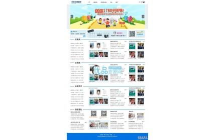 Discuz模板留学打工/教育培训商业版GBK门户频道源码下载