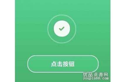 css3圆形进度按钮源代码下载