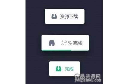css3 svg下载按钮交互动画源代码下载