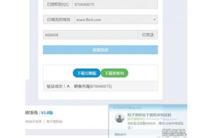 PHP粽子授权系统源码(自助代理查询\三级授权商)下载