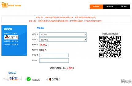 阿洋7.0自动发卡PHP平台源码+码支付开源源码下载