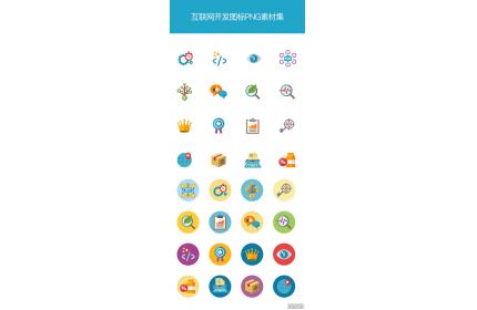 精美的seo网络营销图标PNG素材下载