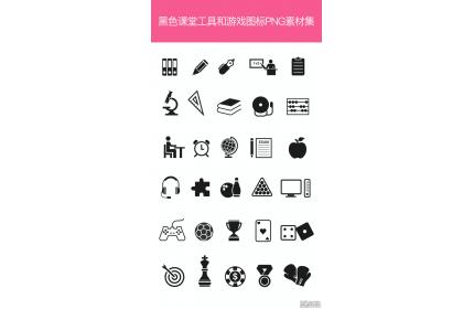 学习课堂教育黑色图标PNG素材下载