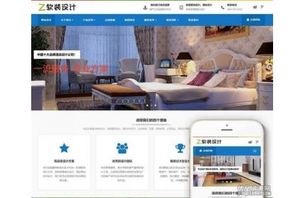 响应式装修软装配饰设计类网站织梦dedecms模板