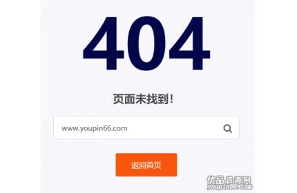 带搜索框404页面模板源代码下载