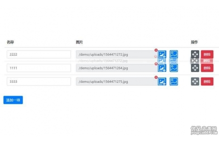 Vue动态表格图片上传拖拽排序功能源代码下载