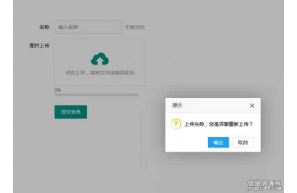 layui拖拽图片上传表单源代码下载