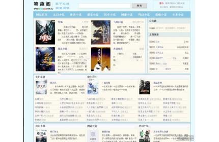 新版小说系统YGBOOK6.14内置笔趣阁三套模版(baidu推送+WAP手机站)下载