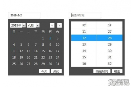 jQuery datetime日期时间插件源代码下载