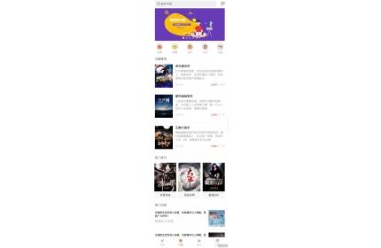 鑫宇书城小说阅读app首页模板源代码下载