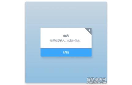 css3标签对话框动画特效源代下载