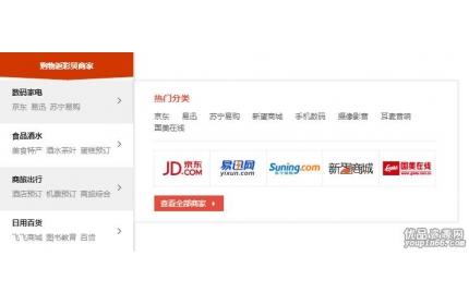 jQuery电商网站左侧商品分类导航菜单代码下载
