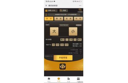 2019微信H5分分猜游戏源码(带后台管理+有代理功能)下载