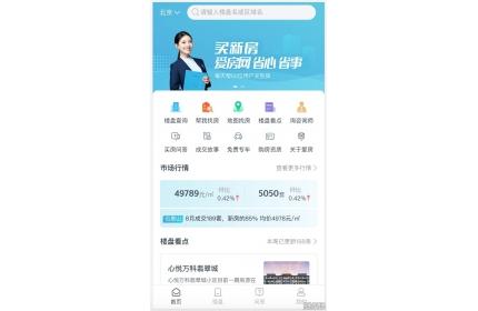 爱房网app楼盘找房页面模板源代码下载