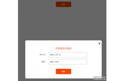 js简单的弹窗登录框源代码下载