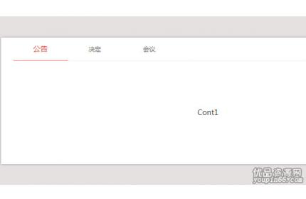 jQuery TAB选项卡自动切换插件源代码下载
