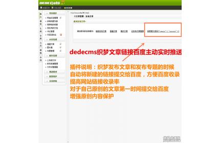 织梦CMS网站链接最新百度主动实时推送插件织梦URL链接自动推送(带教程)