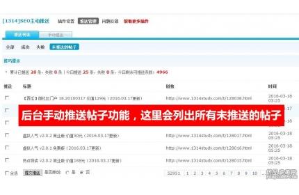 discuz论坛SEO百度主动推送DZX自动推送3.5.14插件源代码下载(含教程)