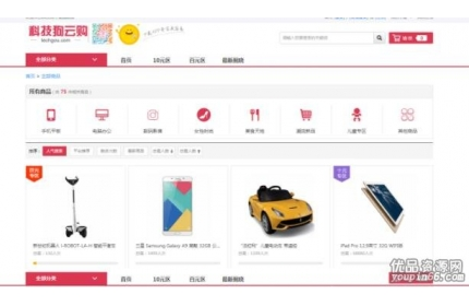 一元云购科技狗云购夺宝程序V.7.0商业版源代码下载