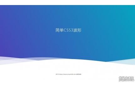 css3 svg网页底部波浪滚动特效源代码下载