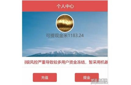 美信JR系统阳光资本整站源码,股权购买网站源码(含安装教程)