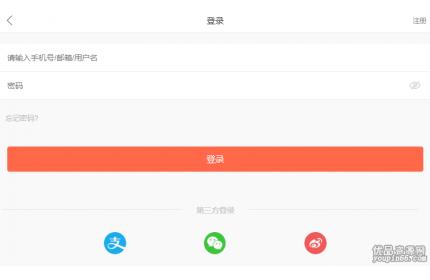 橙色的手机登录注册页面源代码下载