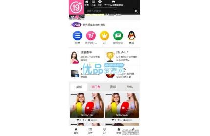 韩国女主播视频网站源码pc版+手机版本+可封装APP(VIP系统+点卡生成)