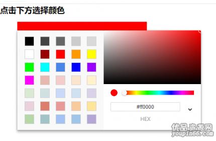 简单实用的颜色选取器插件源代码下载