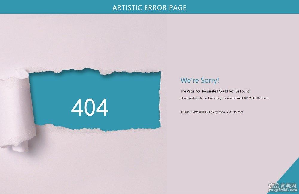 404页面——爱迦叶的老段.jpg