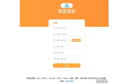 jQuery橙色注册表单验证代码下载